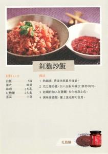 02-紅麴炒飯
