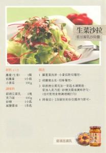 04-生菜沙拉
