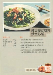 05-辣豆瓣豆腐乳炒空心菜