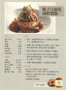 09-梅子豆腐乳海鮮燉飯