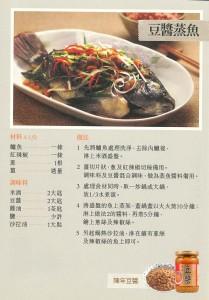 10-豆醬蒸魚