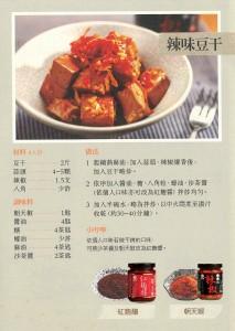 11-辣味豆干