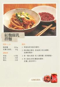 13-紅麴服乳拌麵