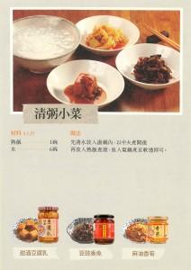 14-清粥小菜