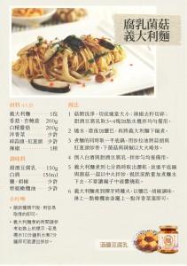 15-腐乳菌菇義大利麵