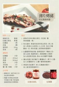 18-薄片烤豬佐紅麴風味醬