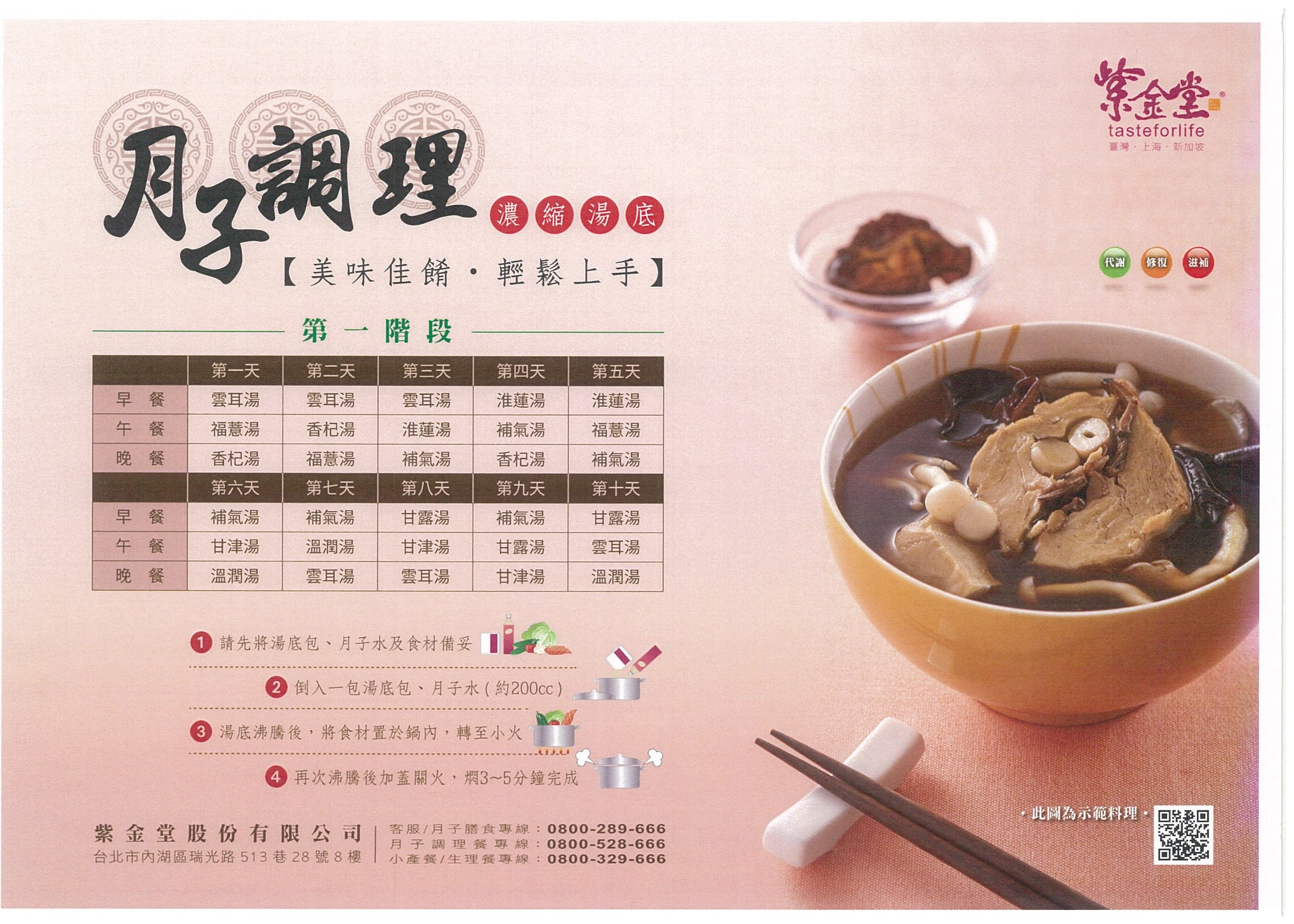 Zi jin tang confinement meal stage 1 detox zi jin tang confinement meal stage 1 detox forumfinder Images