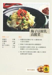 20-梅子豆腐乳高麗菜