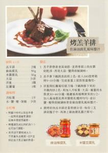 21-烤羔羊排佐蔴油腐乳風味醬汁