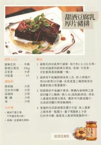 24-甜酒豆腐乳厚片豬排