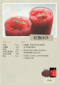 25-紅麴冰沙