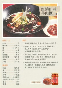 26-紅燒川味牛肉麵