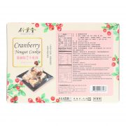 BAMBOO HOUSE CRANBERRY NOUGAT COOKIE (10PCS) (120G) (BACK)