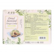 BAMBOO HOUSE DRIED SEAWEED NOUGAT COOKIE (120G) (BACK)