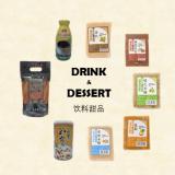 Drink & Dessert